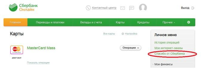 sberbank_cashback3
