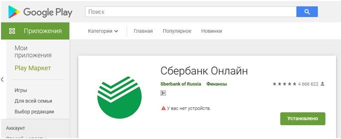 sberbank_cashback8