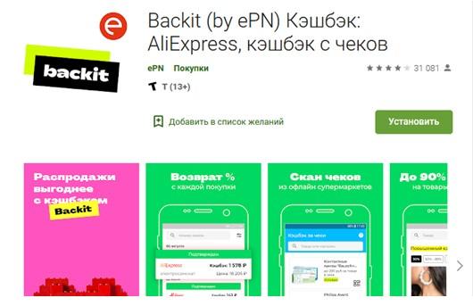 EPN_Caschback8