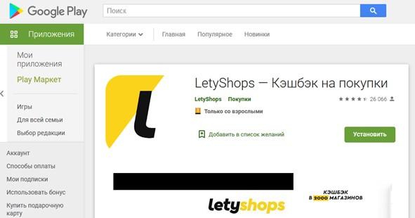 Letyshops_cashback5